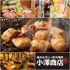塩ホルモン 炭火焼肉 小澤商店 淵野辺店の写真