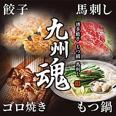 九州魂 仙台駅西口店の写真