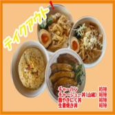 北海道らーめん 龍源 大泉店のおすすめ料理2