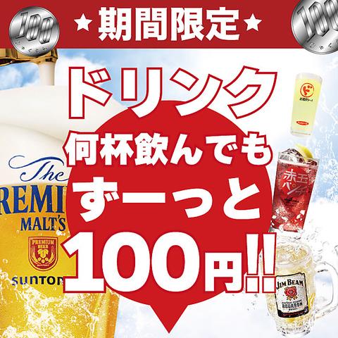 【10月限定】日〜木曜日ドリンク何杯飲んでも1杯100円♪
