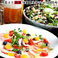 海鮮個室酒場 伊まり 大通駅前店のコース写真
