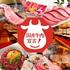 焼肉 ケナリ 大久保店の写真