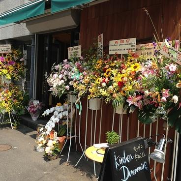 キッチンドロマミレ 四谷店の雰囲気1