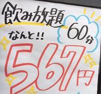 60分飲み放題が567円(税別)!!
