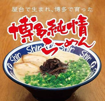 博多ラーメン Shin Shin アミュプラザ小倉店のおすすめ料理1