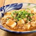 料理メニュー写真きびまる豚の麻婆豆腐