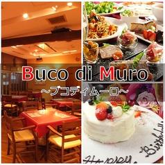 ブコディムーロ Buco di Muro 神戸ハーバーランド店