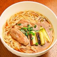 宮城県名物!かもねぎ白石温麺(しろいしうーめん)