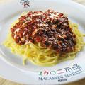 料理メニュー写真【一番人気】茹で上げ生パスタのミートソース