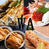 和食旨魚 WAの詳細