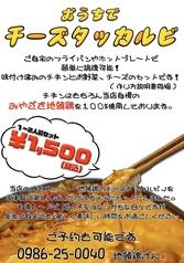 地頭鶏 げんのおすすめ料理1