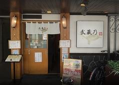 美味酒彩 武蔵乃の写真