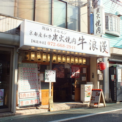 焼肉 牛浪漫 城北本店(1号店)の雰囲気1