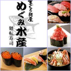 まぐろ問屋 めぐみ水産 オリナス錦糸町店の写真