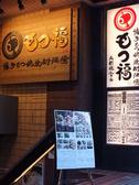 もつ鍋 ホルモン 焼酎酒場 もつ福 西新橋店の雰囲気3