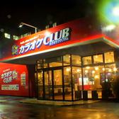 カラオケ クラブダム CLUB DAM 平成公園店 熊本のグルメ
