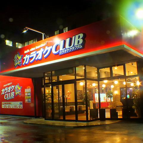 カラオケCLUB‐DAM平成公園店