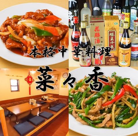 本格中華料理 菜々香