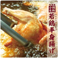 なるとキッチン 渋谷店のおすすめポイント1