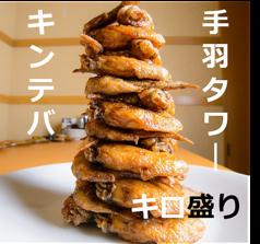 大衆酒場 日本金の手羽先のおすすめ料理1