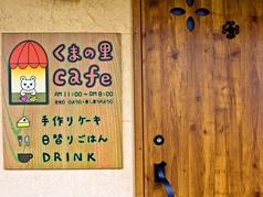 くまの里cafeの写真