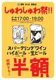 【しゅわしゅわ祭!】日曜~木曜日限定!17:00~19:00までにスパークリングワイン・ジムビームハイボール・生ビール・黒レモンサワーをご注文頂くと、何杯でも半額!!