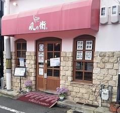 風の街 四條畷店の写真