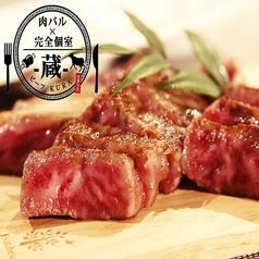 肉バル 完全個室 ビーフ 蔵 KURA 本厚木店の写真