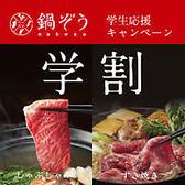 鍋ぞう 戸塚店のおすすめ料理3