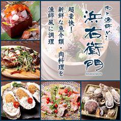 肉と漁師飯 浜右衛門のコース写真