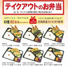 四ツ谷 魚一商店のコース写真
