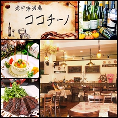 地中海酒場 ココチーノ 越谷西口駅前店の写真