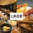 菜々土古里 新宿小田急店のロゴ