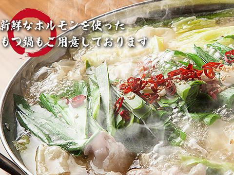 上質な国産牛ホルモン×本格焼酎 宴会コースは3000円~!貸切は20名より可◎