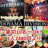 貸切パーティースペース Doyama Division