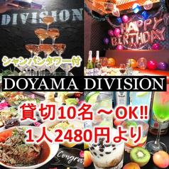 貸切パーティースペース Doyama Divisionの写真