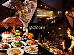 yaocho-bar ヤオチョウバーの写真