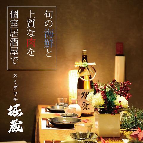 【歓送迎会・宴会に】岐阜駅から徒歩2分の好立地に。完全個室の本格居酒屋。