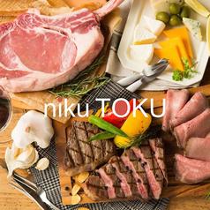 ステーキ nikuTOKU ニクトクイメージ