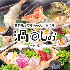 新鮮魚と旬菜の天ぷら酒場 渦しお 中洲店の写真
