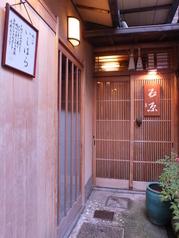 先斗町 石原の写真