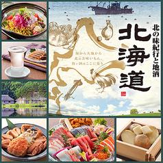 北海道 上大岡mioka店の写真