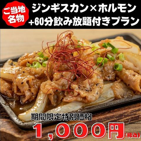 ■期間限定特別価格■名物!ホルジン焼き+60分飲み放題付きプラン ⇒ 1,000円