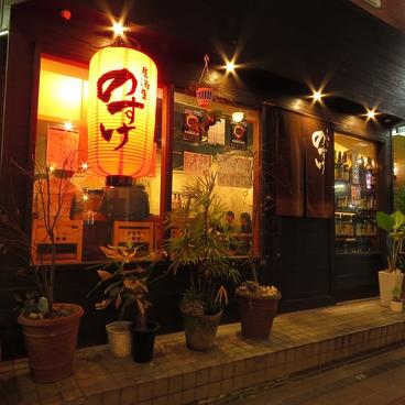 居酒屋 のすけ 鹿児島 天文館店の雰囲気1