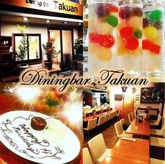 Diningbar Takuan 沢庵 宇都宮の写真