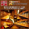 北海道まるごとダイニング うまいっしょ! すすきの店の雰囲気1