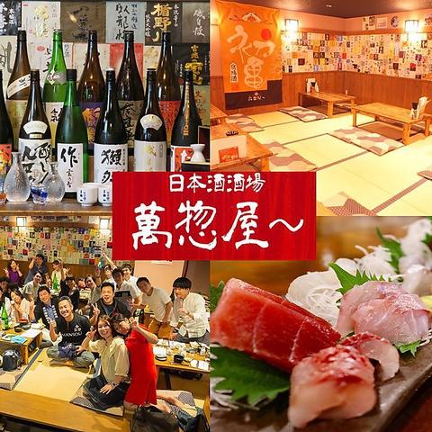 縁で志事をする。日本酒と人を笑顔で繋げる酒場~萬惣屋~全国の日本酒100種ご用意♪