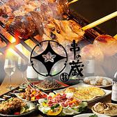 信州炉端 串の蔵 新宿東口店 ごはん,レストラン,居酒屋,グルメスポットのグルメ