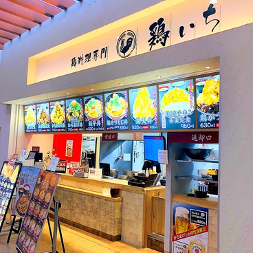 鶏料理専門 テイクアウト&店内弁当 鶏いち アリオ倉敷店の雰囲気1