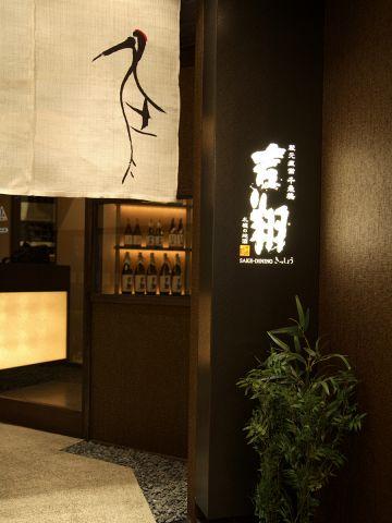 蔵元直営ならではの日本酒と、新鮮な魚介が美味しいお店!